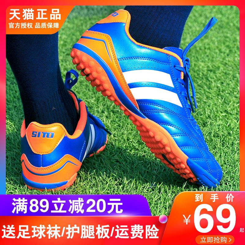 足球鞋男碎钉儿童tf女小学生成人球鞋男童透气人造草地ag训练鞋