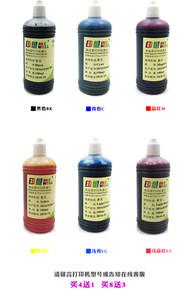 印维 兼容爱普生/惠普/佳能/兄弟打印机填充/连供染料墨水 100ML