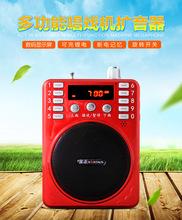 金正K207扩音器大功率广场舞便携户外音响插卡音箱U盘播放器喇叭