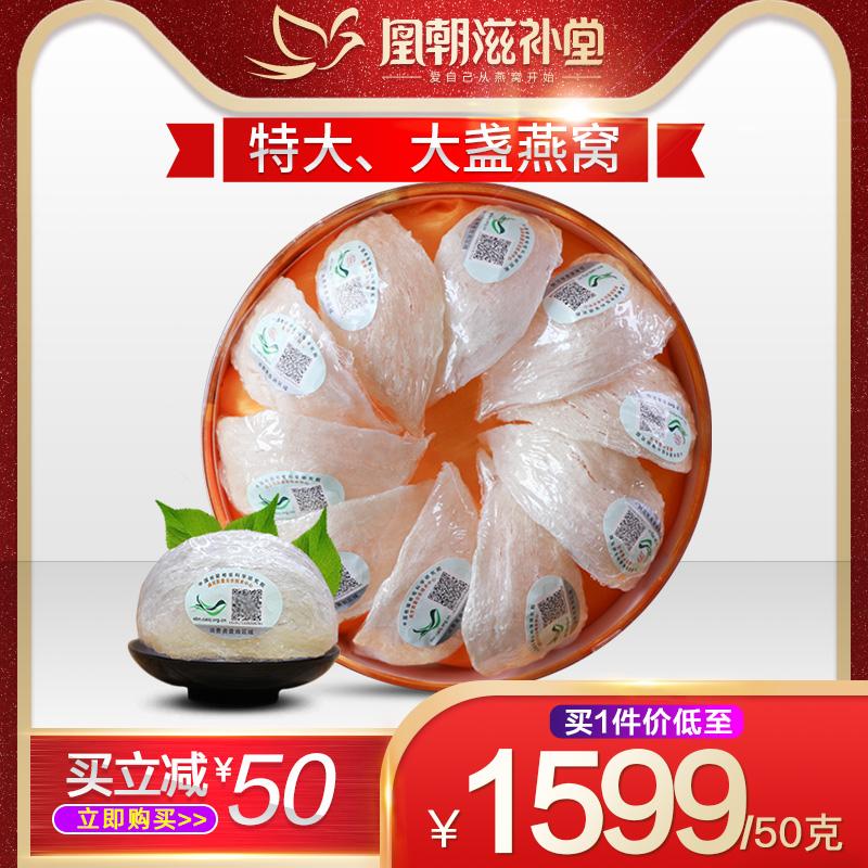 凰朝天然白燕盏 含特大+大+标准盏 马来西亚孕妇滋补燕窝正品50克