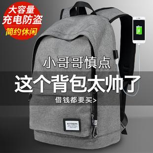 休闲双肩包男士韩版简约电脑旅行背包女时尚潮流初中高中学生书包