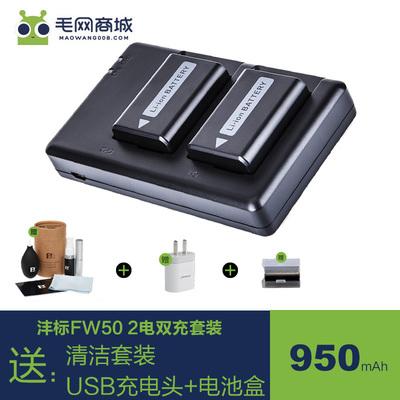 2电双充沣标索尼NP-FW50电池A7M2微单相机 a7r2 a5100 a6300 a5000 a7 a6500 nex-5t移动充电器套装a6000电池
