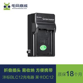 沣标BLC12座充非原装松下FZ1000 G85 G80 G5 G6 G7 GX8 GH2 FZ200 FZ2500 FZ300 莱卡bp-dc12徕卡Q电池充电器