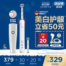 博朗oralb欧乐b电动牙刷成人充电式3D声波男女家用美白德国p2000