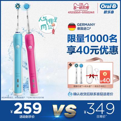 博朗oral-b/欧乐b电动牙刷 成人 充电式家用全自动声波旋转式d16双十一折扣