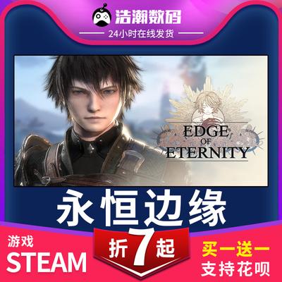 PC正版中文steam游戏 Edge Of Eternity 永恒边缘 浩瀚数码