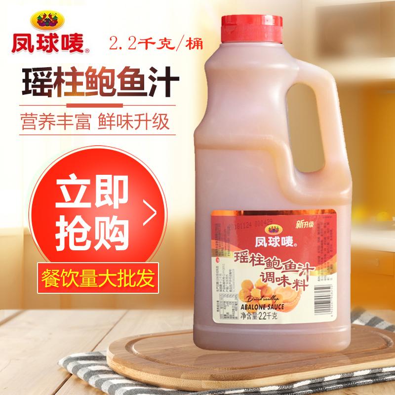 凤球唛瑶柱鲍鱼汁2.2kg下饭菜捞饭拌面酱鲍汁即食海参调味料包邮