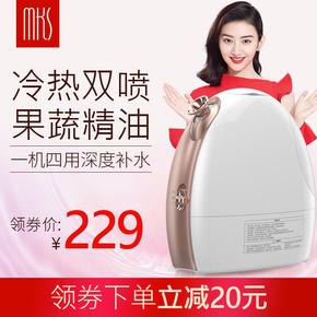 MKS/美克斯蒸脸器美容仪家用保湿喷雾蒸脸机补水蒸汽仪果蔬冷热喷