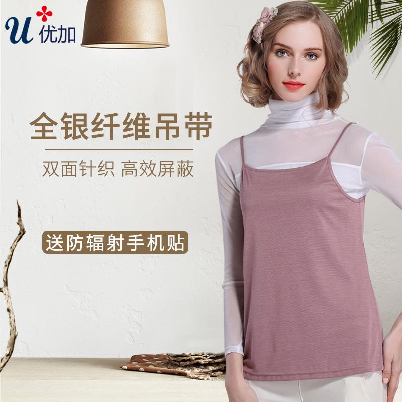 正品优加防辐射服孕妇装全银纤维吊带背心内穿有效屏蔽上班四季款