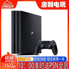 唐朝电玩 索尼PS4主机 ps4pro国行港版slim500G/1TB 蜘蛛侠限定版
