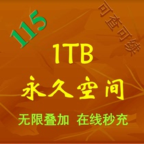 115 Expansion 1T space card 1T expansion online second charge is not 115 member annual fee