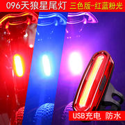 Bicycle taillights USB charging mountain bike accessories rear warning lights Night riding equipment laser bicycle lights flashing