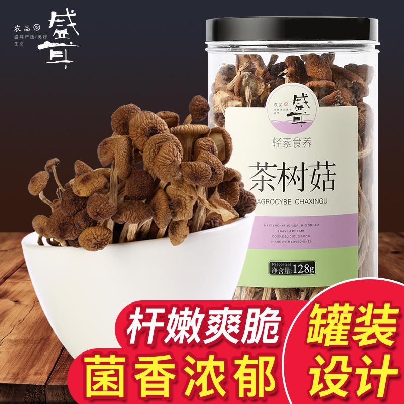盛耳 茶树菇128g 罐深山茶薪菇干货不开伞福建土特产山货菌菇菌类