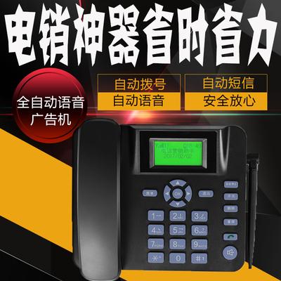 电销神器电话营销一体机自动拨号客服平台语音广告机器人呼叫中心