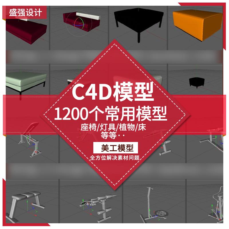 现代办公家具设备包 C4D模型场景三维3D模型包1200多种 飞机商场
