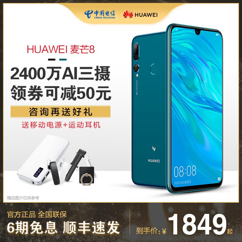 【领券减50】Huawei/华为麦芒8智能4G官方旗舰店正品手机 降价麦芒7/nova4e/mate20/p30pro新品Nova5