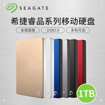 高速正品2tb希捷硬盘睿品usb3.02t3.0希捷移动硬盘送保护包