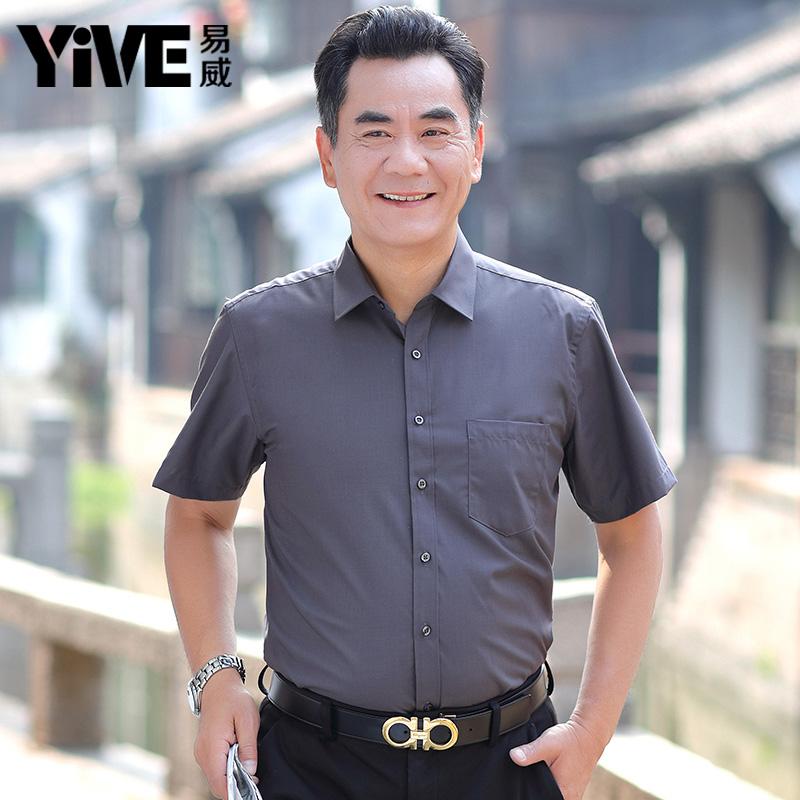 夏季爸爸装商务休闲衬衣中年男士短袖衬衫中老年冰丝薄款宽松T恤