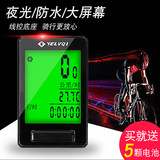 Mountain bike code table riding wireless Chinese waterproof luminous speedometer mileage form car accessories speedometer