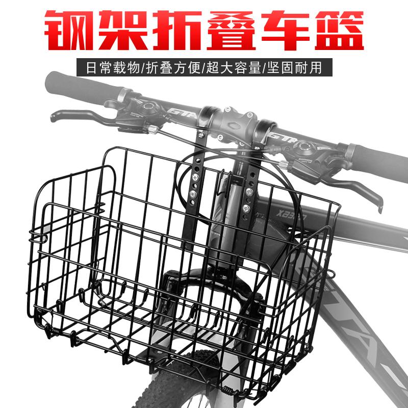 折叠自行车车篓子