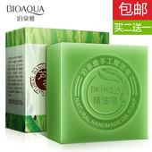 泊泉雅植物芦荟精油皂手工皂洁面皂清洁保湿滋养护肤控油男女除螨