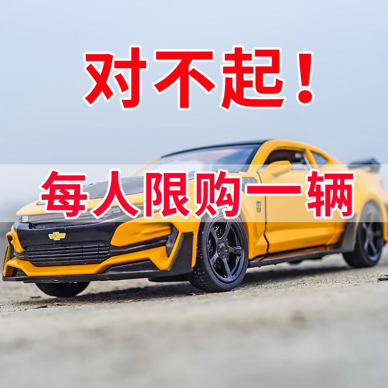 科迈罗大黄蜂汽车模型仿真合金车模儿童玩具车小汽车男孩回力金属