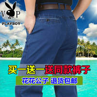 Playboy VIP Summer Thin Men's Jeans Middle-aged Loose Large Size High Waist Elastic Casual Pants