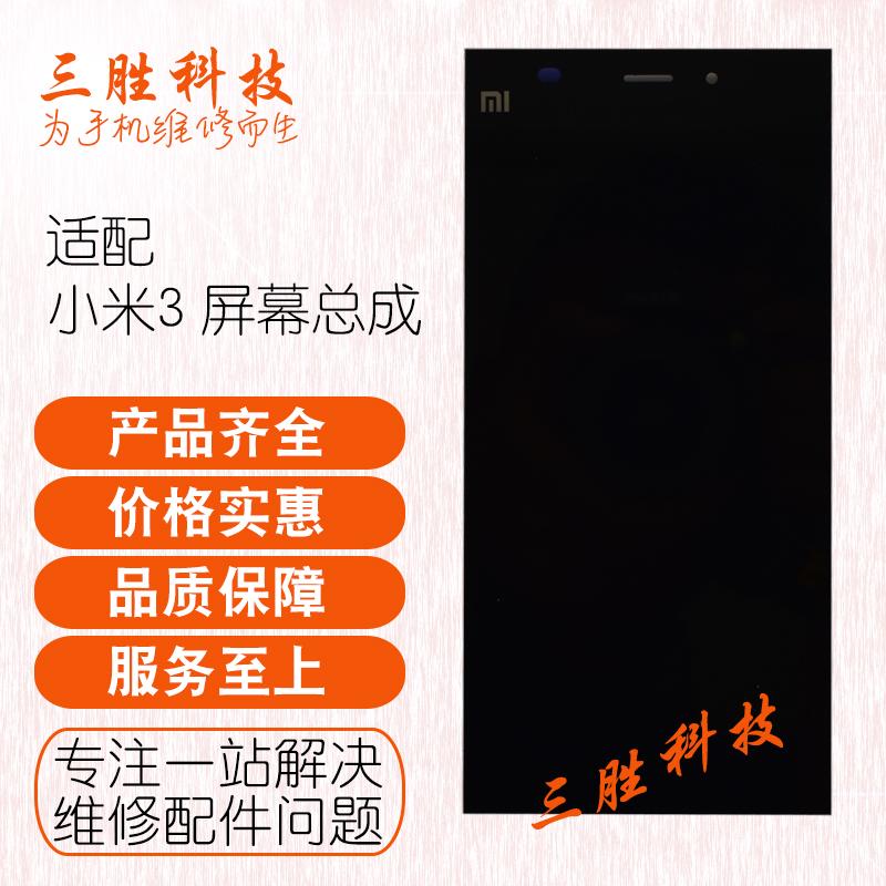 手机小米3促销