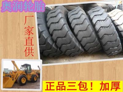 装载机平地机轮胎1400-24工程14.00-24 20矿山1800 1300-24 25