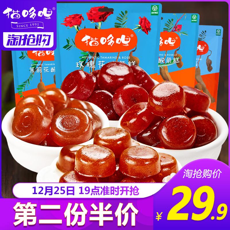 【猫哆哩_原味玫瑰茉莉洛神花酸角糕350g】云南特产小吃