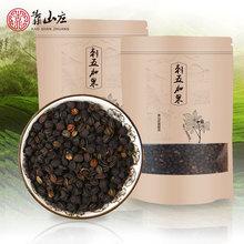 新货颗粒靠山庄东北长白山野生刺五加果刺五加籽子片刺五加茶500g