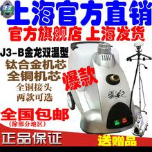 Jiefuスチームハンギングホット機本物の上海Jiefuブランドアイロン機純銅J 3  -  B金龍二重温度タイプ
