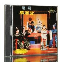 正版 中国唱片 经典潮剧cd碟片 闹开封 张长城 方展荣主唱 1CD