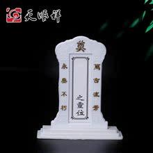 树脂白色灵位牌 灵堂用品 牌位 神仙位 祖先牌位 骨灰寄存用品