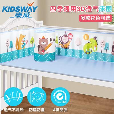 3D透气夏季婴儿床床围拆洗新生儿宝宝四季通用婴儿童床上用品套件哪款好