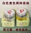 纤丽增白霜20g祛王(白色黄色)