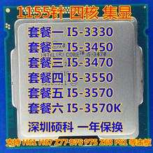 Intel i5-3470 3570K 3450 3550 3330 台式机1155针四核CPU正式版
