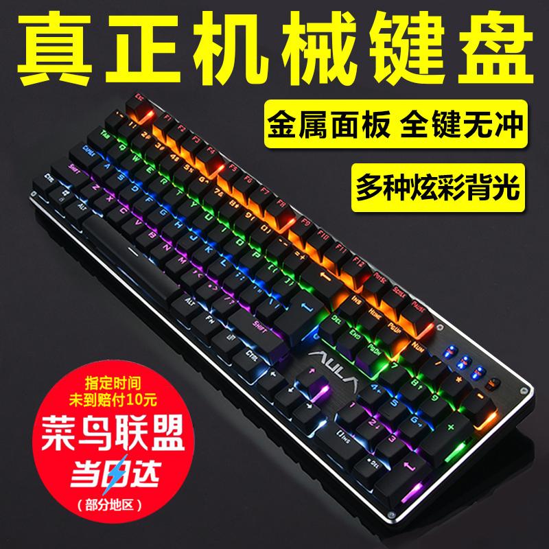 狼蛛契约者机械键盘