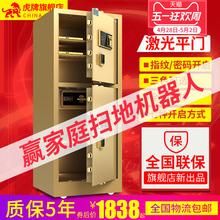 虎牌大型保險柜1.5米高單雙門指紋保險箱家用辦公防盜保管柜新品