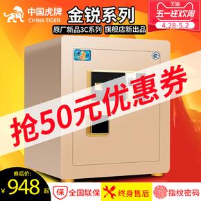 虎牌3C认证保险柜家用小型45CM指纹保险箱智能防盗保险柜特价新品