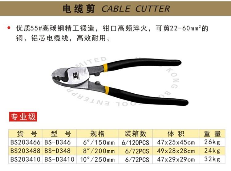 波斯电缆剪铜铝芯剪子工具断线钳电工电线剪刀剥线缆钳剪线钳切线