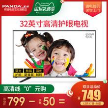 PANDA熊猫32F4S32英寸夏普高清平板液晶电视机32英寸特价2240