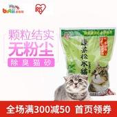 波奇网 宠物用品爱丽思绿茶松木猫砂5L低粉尘猫砂猫咪除臭猫沙