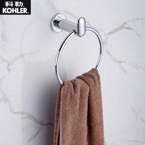 正品科勒卫浴毛巾环 珂美系列毛巾架毛巾环浴室五金挂件K-97898T