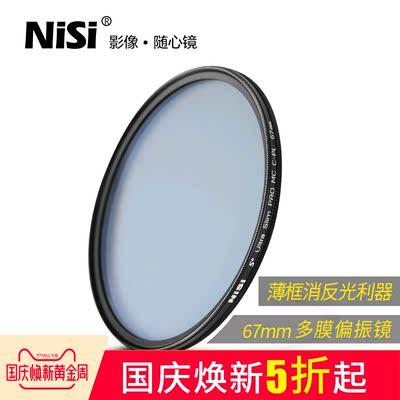 NiSi耐司 MC偏振镜薄框67mm偏光滤镜佳能尼康单反相机镜头滤光CPL