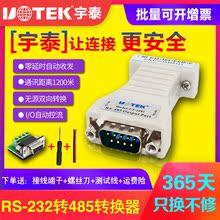 2201 包邮 232转485转换器无源双向RS485转RS232串口协议通讯模块db9孔串口转485数据传输485通讯模块宇泰UT