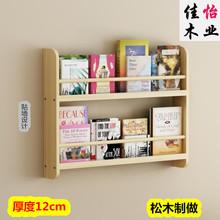 免打孔置物书架实木墙壁书架展示绘本儿童书架松木书架墙上书架子