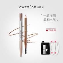 卡姿兰自然塑形眉毛笔不易脱色防水防汗非眉粉极细芯刀削式女正品