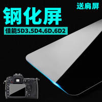 PPX tempered screen Canon EOS R 5D4 5D3 5DS 6D 6D2 5D2 1DS3 camera screen protector 70D 80D 1200D 1300D SLR HD tempered film