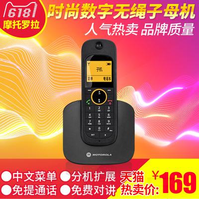 双无线电话机